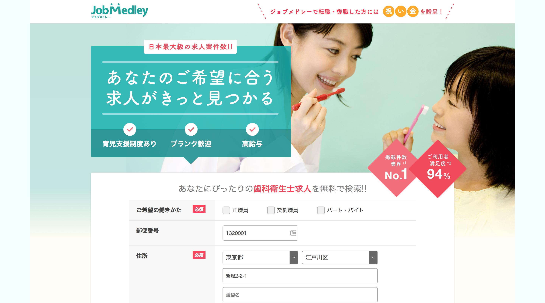 「ジョブメドレー歯科衛生士」の特徴・登録方法・使い方を徹底解説!