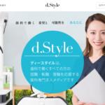 新進気鋭の新サイト!d.Styleとは?気になったので徹底追求してみた!